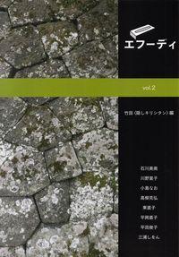 「エフーディ」vol.2(2016年5月)