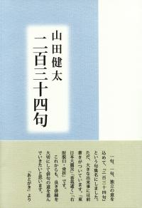 山田健太『句集 二百三十四句』