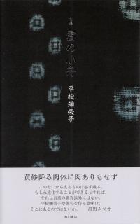 平松彌榮子『句集 雲の小舟』