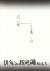 「俳句と超短編」Vol.3(2016年5月)表
