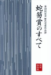 「俳句」2016年6月号特別付録『蛇笏賞のすべて』)