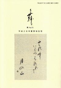 「舞」No.70(2016年7月)