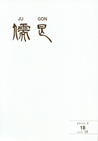 「儒艮」vol.18(2016年7月)