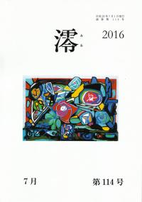 「澪」2016年7月号