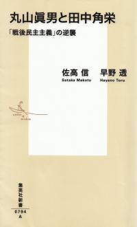 佐高信・早野透『丸山眞男と田中角栄―「戦後民主主義」の逆襲』