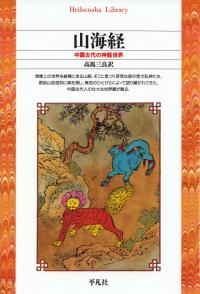 高馬三良訳『山海経―中国古代の神話世界』