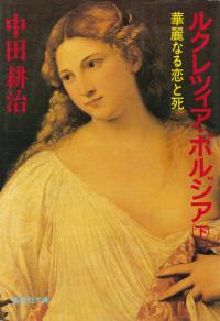 中田耕治『ルクレツィア・ボルジア(下)―華麗なる恋と死』