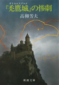高柳芳夫『『禿鷹城』の惨劇』