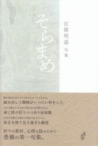 宮澤明壽『句集 そらまめ』