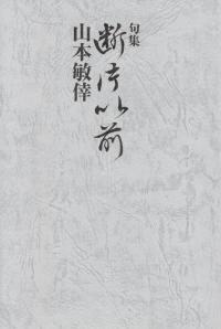 山本敏幸『句集 断片以前』