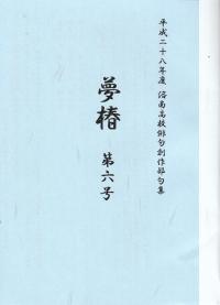 俳句甲子園2016 部誌 洛南高校