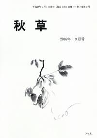 「秋草」2016年9月号