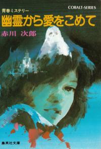 赤川次郎『幽霊から愛をこめて』