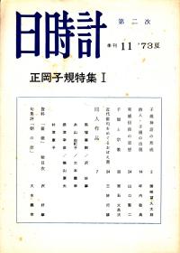 「日時計」No.11
