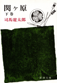 司馬遼太郎『関ヶ原(下)』