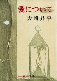 大岡昇平『愛について』