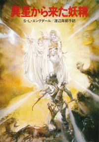 エングダール『異星から来た妖精』