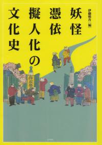 伊藤慎吾編『妖怪・憑依・擬人化の文化史』