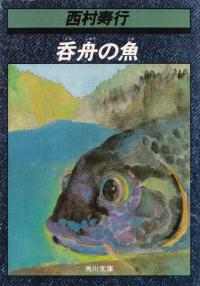 西村寿行『呑舟の魚』