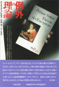 ソレルス『例外の理論』