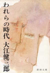 大江健三郎『われらの時代』