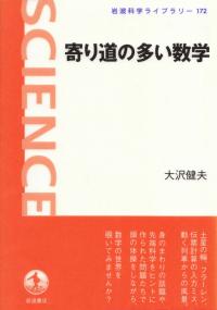 大沢健夫『寄り道の多い数学』