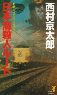 西村京太郎『日本海殺人ルート』