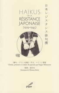 マブソン青眼選句・フランス語訳・序文『日本レジスタンス俳句撰』