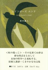 前田霧人『レインボーズ エンド』