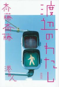 斉藤斎藤『渡辺のわたし』