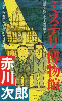 赤川次郎『ミステリ博物館』