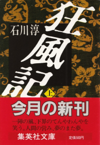 石川淳『狂風記(上)』