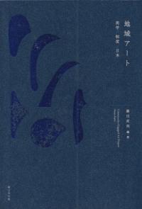 藤田直哉編著『地域アート―美学/制度/日本』