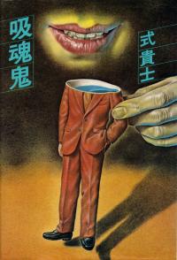 式貴士『吸魂鬼』(単行本)