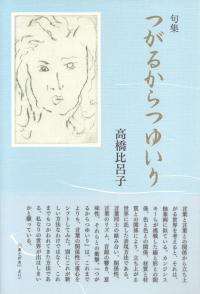 高橋比呂子『句集 つがるからつゆいり』