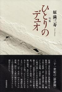 原満三寿『句集 ひとりのデュオ』