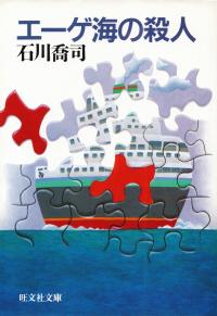 石川喬司『エーゲ海の殺人』