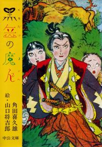 角田喜久雄『黒岳の魔人』