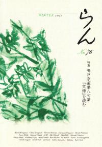 「らん」No.76(2017年冬)