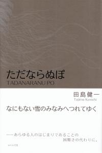 田島健一『句集 ただならぬぽ』