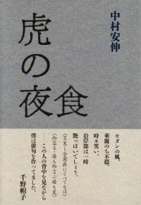 中村安伸『句集 虎の夜食』