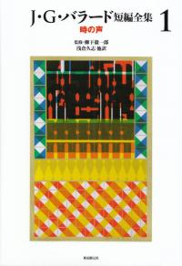 バラード『J・G・バラード短編全集1』