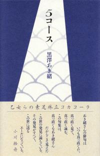 黒澤あき緒『句集 5コース』