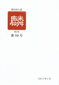 「麟」第59号(2017年1月)