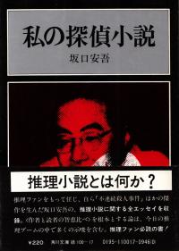 坂口安吾『私の探偵小説』