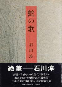 石川淳『蛇の歌』