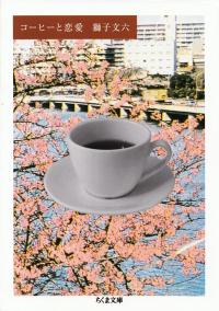 獅子文六『コーヒーと恋愛』