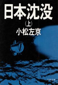 小松左京『日本沈没(上)』(文春文庫版)