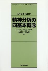 ラカン『精神分析の四基本概念』