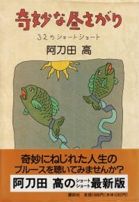 阿刀田高『奇妙な昼さがり』